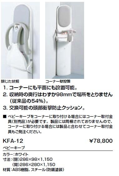 LIXIL(INAX) KFA-12 ベビーキープ コーナーにも平面にも設置可能