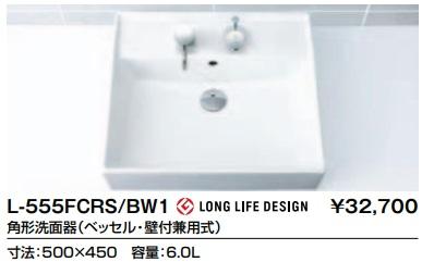 LIXIL L-555FCRS 角形洗面器(ベッセル・壁付兼用式)※陶器のみ