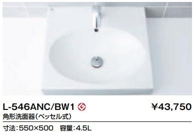 LIXIL L-546ANC 角形洗面器(ベッセル式)※陶器のみ