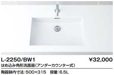 LIXIL L-2250 はめ込み角形洗面器(アンダーカウンター式)※陶器のみ