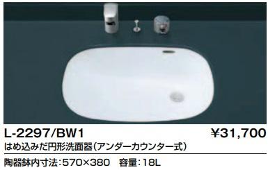 LIXIL L-2297 はめ込みだ円形洗面器(アンダーカウンター式)※陶器のみ