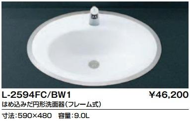 LIXIL L-2594FC はめ込みだ円形洗面器(アンダーカウンター式)※陶器のみ