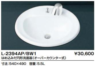 LIXIL L-2394AP はめ込みだ円形洗面器(オーバーカウンター式)※陶器のみ