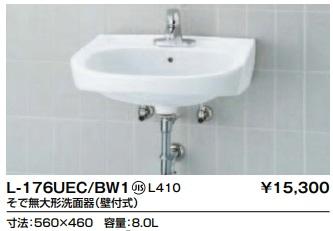 LIXIL L-176UEC そで無大形洗面器(壁付式)※陶器のみ