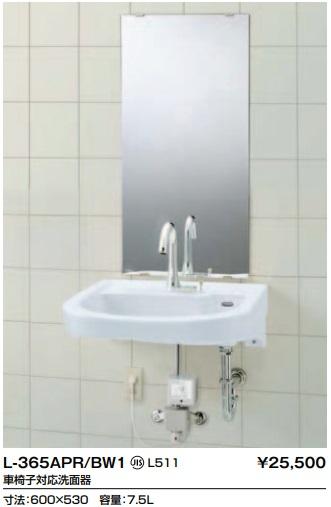 LIXIL L-365APR 車椅子対応洗面器※陶器のみ