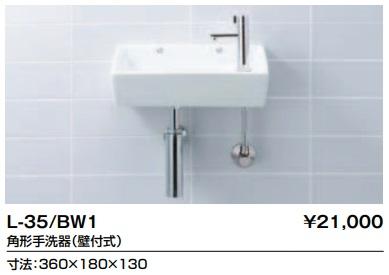 LIXIL L-35 角形手洗器(壁付式)※陶器のみ