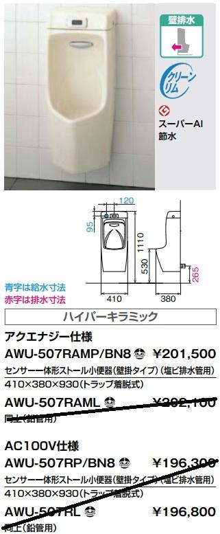【送料無料】LIXIL AWU-507RAMP センサー一体形ストール小便器(壁掛タイプ)(塩ビ排水管用) アクアエナジー仕様