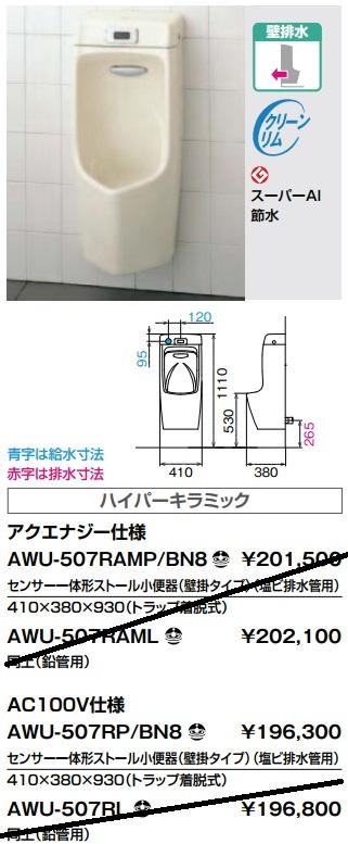 【送料無料】LIXIL AWU-507RP センサー一体形ストール小便器(壁掛タイプ)(塩ビ排水管用) AC100V仕様