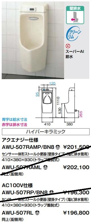 【送料無料】LIXIL AWU-507RL センサー一体形ストール小便器(壁掛タイプ)(鉛管用) AC100V仕様