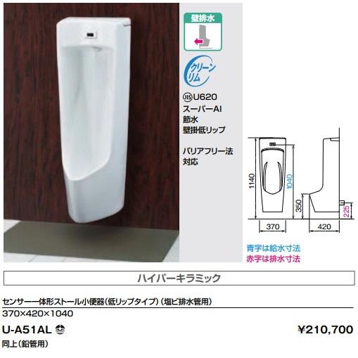 【送料無料】LIXIL U-A51AL センサー一体形ストール小便器(低リップタイプ)(鉛管用) AC100V仕様