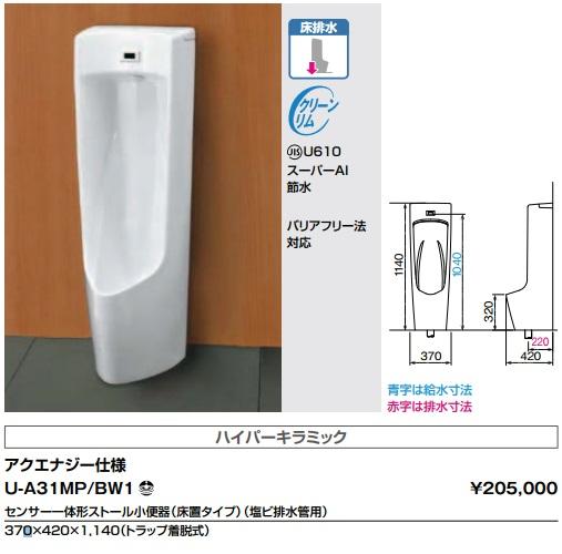 【送料無料】LIXIL U-A31MP センサー一体形ストール小便器(床置タイプ)(塩ビ排水管用) アクアエナジー仕様