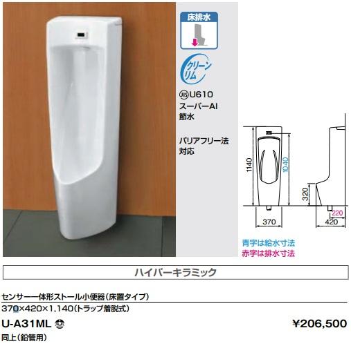 【送料無料】LIXIL U-A31ML センサー一体形ストール小便器(床置タイプ)(鉛管用) アクアエナジー仕様