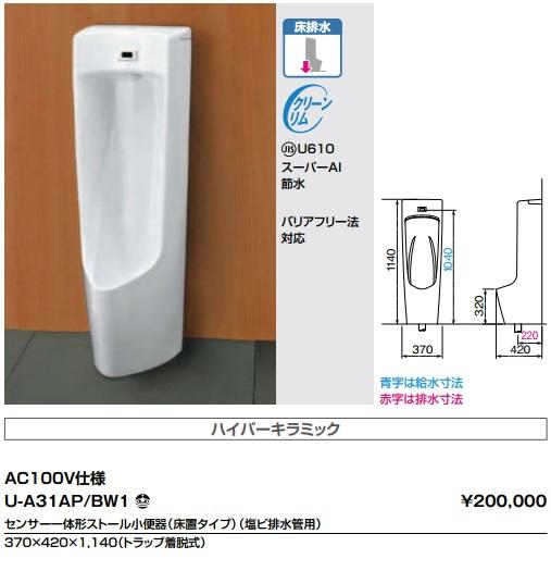 【送料無料】LIXIL U-A31AP センサー一体形ストール小便器(床置タイプ)(塩ビ排水管用) AC100V仕様