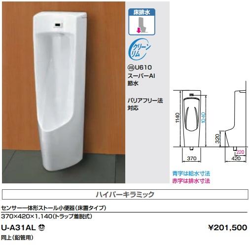 【送料無料】LIXIL U-A31AL センサー一体形ストール小便器(床置タイプ)(鉛管用) AC100V仕様