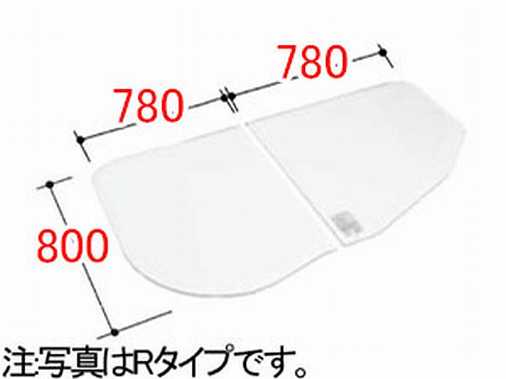 送料無料 LIXIL 風呂ふた 組フタ[YFK-1676B(1)R]