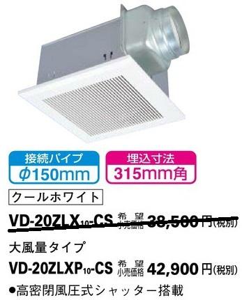 三菱 VD-20ZLXP10-CS 居間・事務所・店舗用 低騒音形 大風量タイプ ダクト用換気扇【hat】