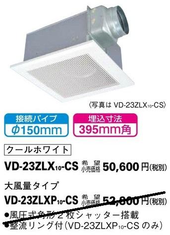 三菱 VD-23ZLX10-CS 居間・事務所・店舗用 低騒音形 ダクト用換気扇【asahi】