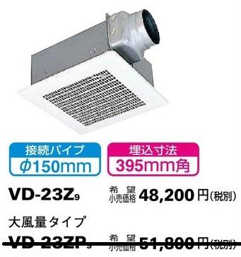 三菱 VD-23Z9 台所用 低騒音形 ダクト用換気扇【asahi】