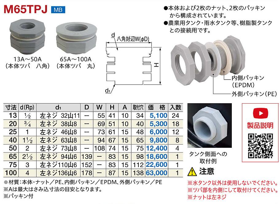 ミヤコ 樹脂製タンク取出金具 M65TPJ 寸法65