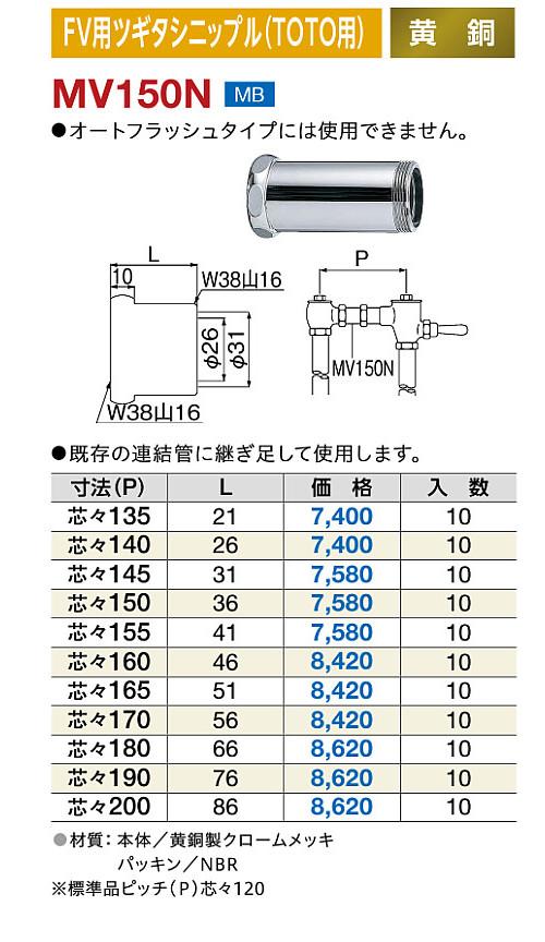 ミヤコ 部品 FV用ツギタシニップル(TOTO用) L76 芯々190