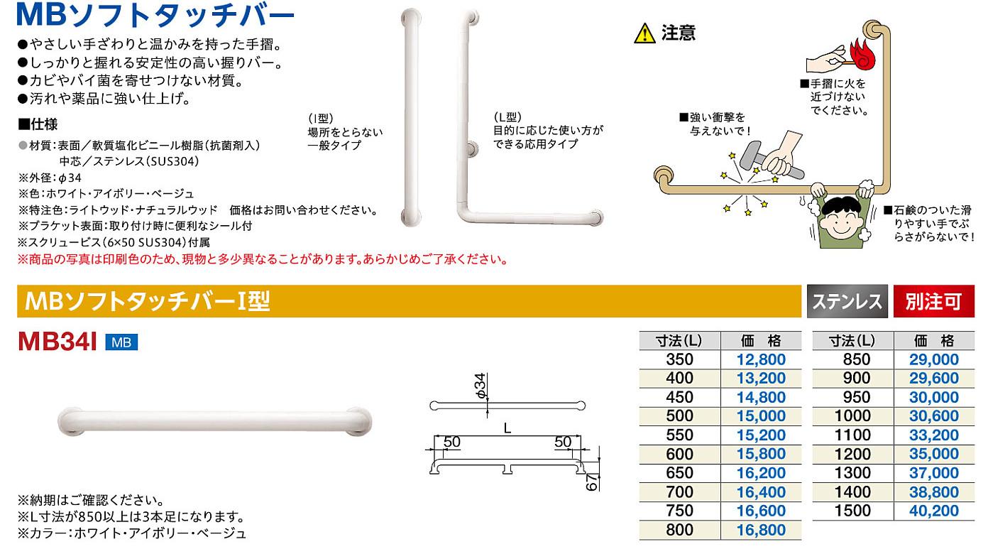 ミヤコ MBソフトタッチバー I型 寸法400 やさしいてざわり