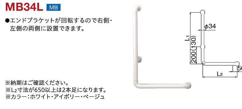 ミヤコ MBソフトタッチバー L型 MB34L 600×400
