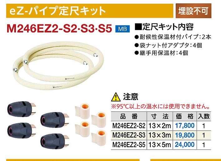 ミヤコ eZ-パイプ定尺キット M246EZ2-S5 13×5M