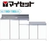 【メーカー直送にて送料無料】マイセット MYSET M1-150K(シンク左) 150X55X80cm 一体型流し台 壁出し水栓仕様(水栓金具別売)