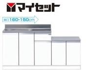 【メーカー直送にて送料無料】マイセット MYSET M1-150K(シンク右) 150X55X80cm 一体型流し台 壁出し水栓仕様(水栓金具別売)