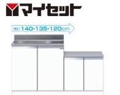 【メーカー直送にて送料無料】マイセット MYSET M1-140K(シンク左) 140X55X80cm 一体型流し台 壁出し水栓仕様(水栓金具別売)