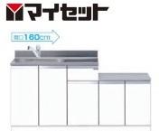 【メーカー直送にて送料無料】マイセット MYSET M1-160DK(シンク右) 160X55X80cm 一体型流し台 トップ出し水栓仕様(水栓金具別売り)