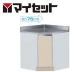 【メーカー直送にて送料無料】マイセット MYSET M1-75C 75X55X80cm 隅調理台