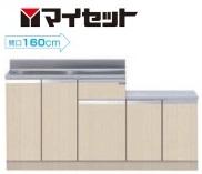 【メーカー直送にて送料無料】マイセット MYSET M3-160K(シンク右) 160X46X80cm 【薄型】一体型流し台