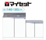 【メーカー直送にて送料無料】マイセット MYSET M3-140K(シンク右) 140X46X80cm 【薄型】一体型流し台