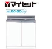 【メーカー直送にて送料無料】マイセット MYSET M3-80S(シンク右) 80X46X80cm 【薄型】一槽流し台