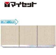 【メーカー直送にて送料無料】マイセット MYSET M7-120N 120X35.8X45cm 吊り戸棚 標準仕様