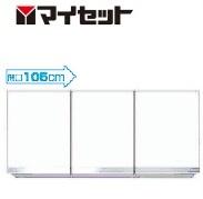【メーカー直送にて送料無料】マイセット MYSET M7-105HNT 105X35.8X60cm 吊り戸棚 標準仕様