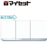 【メーカー直送にて送料無料】マイセット MYSET M7-110N 110X35.8X45cm 吊り戸棚 標準仕様