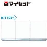 【メーカー直送にて送料無料】マイセット MYSET M7-110HNT 110X35.8X60cm 吊り戸棚 標準仕様