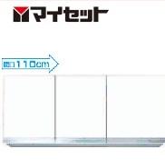 【メーカー直送にて送料無料】マイセット MYSET M7-110FHN 110X35.8X60cm 吊り戸棚 防火仕様