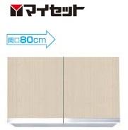 【メーカー直送にて送料無料】マイセット MYSET M7-80N 80X35.8X45cm 吊り戸棚 標準仕様