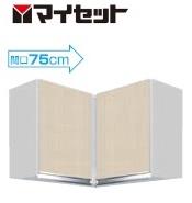 【メーカー直送にて送料無料】マイセット MYSET M7-75NC 75X35.8X45cm 吊り戸棚 標準仕様