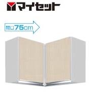【メーカー直送にて送料無料】マイセット MYSET M7-75NCZ 75X35.8X50cm 吊り戸棚 標準仕様