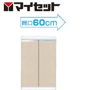 【メーカー直送にて送料無料】マイセット MYSET Y2-60RC 60X36.5X87.4cm 壁面収納