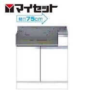 【メーカー直送にて送料無料】マイセット MYSET S1-75GT(左タイプ) 75X55X85cm コンロ調理台 受注生産品