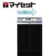 【メーカー直送にて送料無料】マイセット MYSET S1-60GC1 60X55X85cm コンロキャビネット(1口)コンロは別売 受注生産品