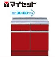【メーカー直送にて送料無料】マイセット MYSET S2-90T 90X60X85cm 調理台 受注生産品