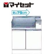 【メーカー直送にて送料無料】マイセット MYSET S2-75GT(左タイプ) 75X60X85cm コンロ調理台 受注生産品