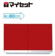【メーカー直送にて送料無料】マイセット MYSET S4-80NT 80X35.8X45cm 吊り戸棚 標準仕様 受注生産品