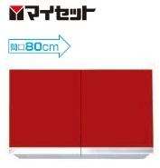 【メーカー直送にて送料無料】マイセット MYSET S4-80HNT 80X35.8X60cm 吊り戸棚 標準仕様 受注生産品